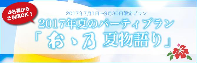 夏の宴会プラン『おゝ乃 夏物語り』