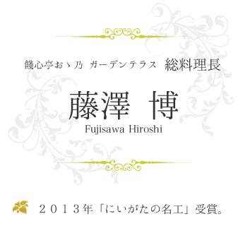 餞心亭おゝ乃ガーデンテラス 総料理長