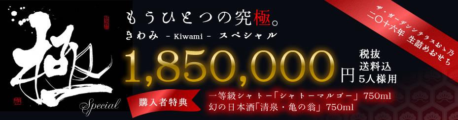 2015年おせち最高額【極 - kiwami スペシャル】最高級おせち