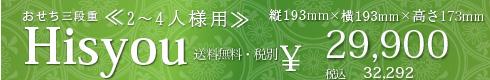 Hisyou飛翔2~4人用30,000円
