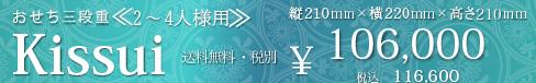 Kissui 生粋 2~4人様用 106,000円