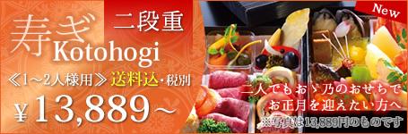 【NEW】二段重1~2人様用 Kotohogi寿ぎ13,889円