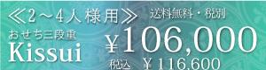 三段重2~4人様用 Kissui生粋106,000円