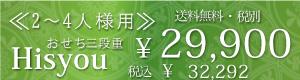 三段重2~3人様用 Hisyou飛翔30,000円