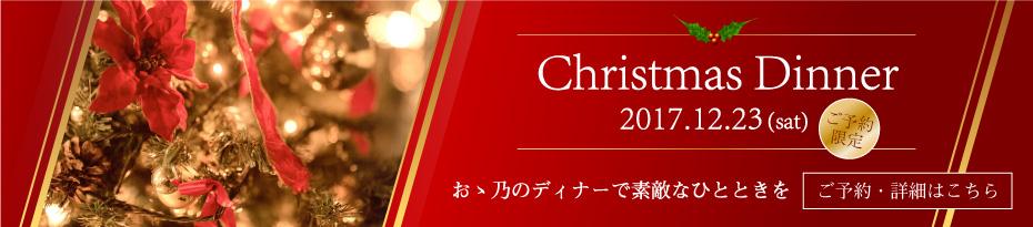 2017年クリスマスディナー