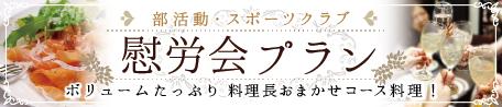 部活動・スポーツクラブ慰労会プラン