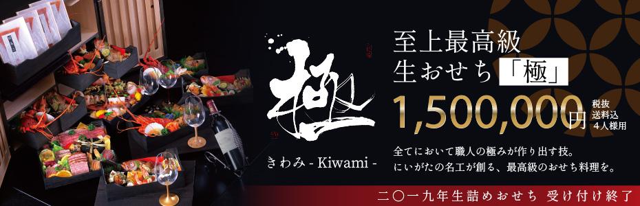 史上最高級生おせち【極 - Kiwami】1,500,000円