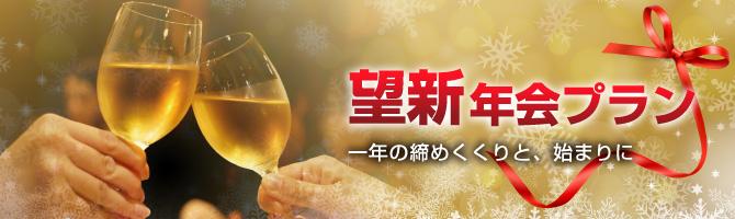 望新年会プラン