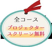 全コースプロジェクター・スクリーン使用無料!