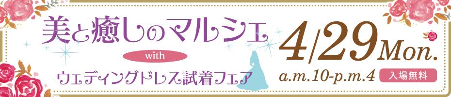 4月29(月)「美と癒しのマルシェ」開催!
