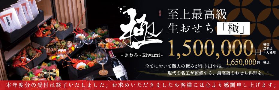 史上最高級生おせち【極-Kiwami-】1,500,000円