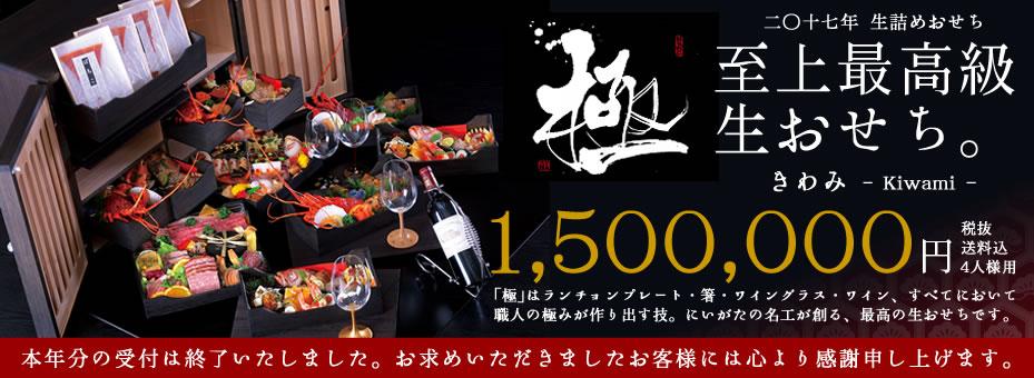 史上最高級生おせち【極 - Kiwami】1,398,000円