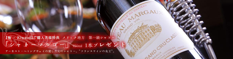 フランスワインの女王「シャトー・マルゴー」1本プレゼント
