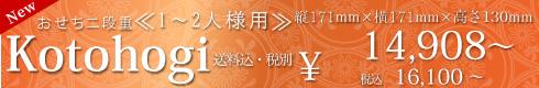 Kotohogi 寿ぎ 13,889円