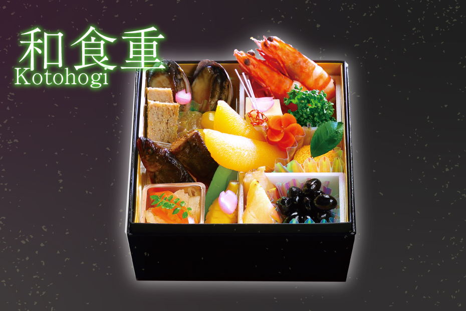 Kotohogi 寿ぎ 和食重