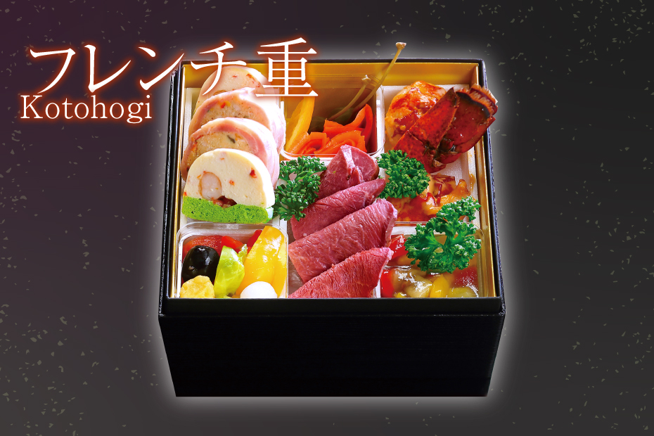 Kotohogi 寿ぎ フレンチ重