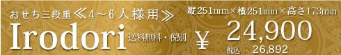 Irodori彩 25,000円