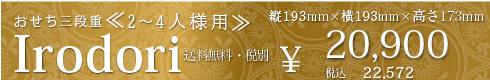 Irodori彩2~4人用21,000円