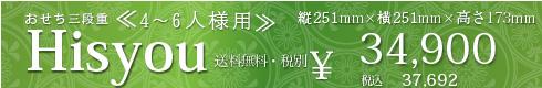 Hisyou飛翔4~6人用35,000円