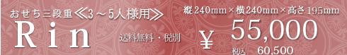 Rin 凛 3~5人用55,000円