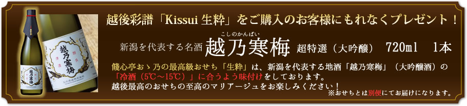 〆張鶴特選吟醸酒プレゼント