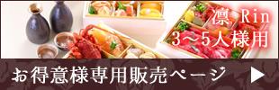 凛Rin生おせち お得意様専用販売ページ