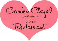 ガーデンチャペル・レストラン