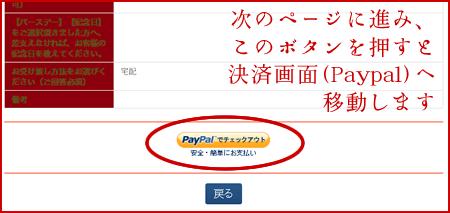 Paypalチェックアウト
