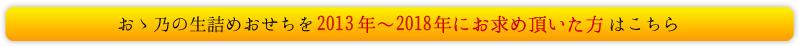 餞心亭おゝ乃の生詰めおせちを2013年~2018年にお求め頂いた方はこちら