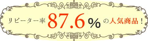 リピート率は驚きの87.6%!