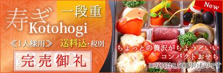 【NEW】一段重1~2人様用 Kotohogi寿ぎ8,500円