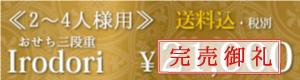 三段重2~3人様用 Irodori彩21,000円