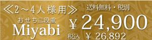 三段重3~5人様用 Rin凛55,000円