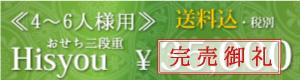 三段重3~5人様用 Hisyou飛翔35,000円