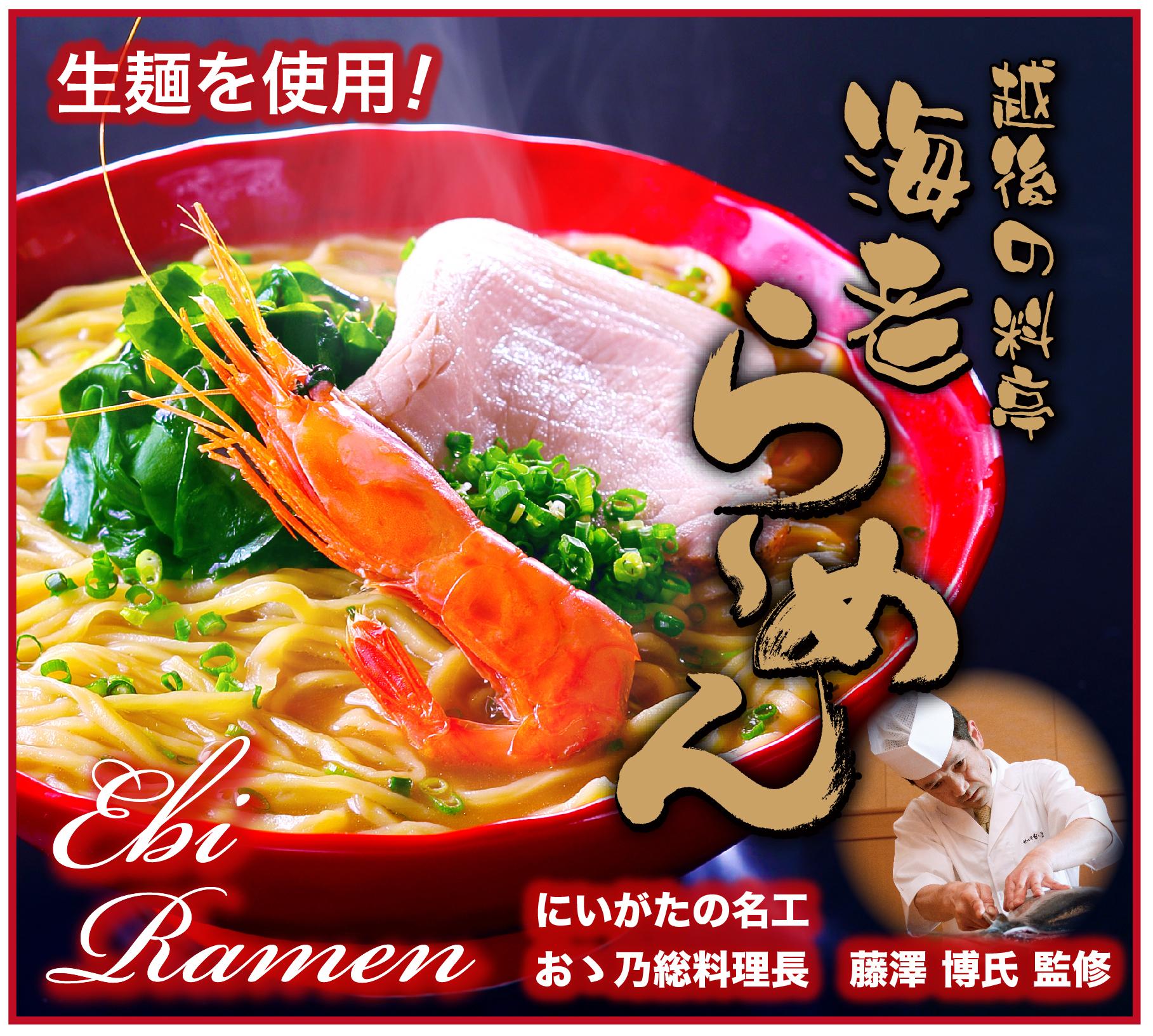 gift-ebi-noodle