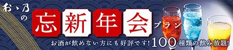 忘年会&秋冬の宴会プラン