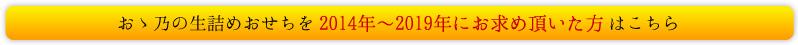 餞心亭おゝ乃の生詰めおせちを2012年~2018年にお求め頂いた方はこちら