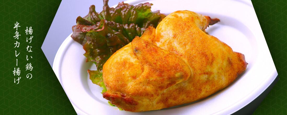 新潟の味「揚げない鶏の半身カレー揚げ」の美味しさ秘密は餞心亭おゝ乃®の料理長仕込みの「秘伝のタレ」