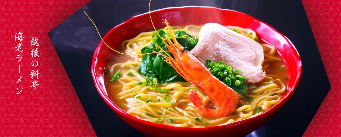 「新潟の風土に根ざした味を」と考案した海老ラーメン。海老の風味を最大限に引き出し、幅広い年代の方々に喜んで頂けるよう「体にやさしい、なつかしい味」に仕上げました。